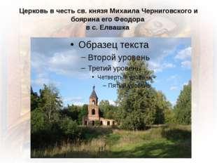 Церковь в честь св. князя Михаила Черниговского и боярина его Феодора в с. Ел