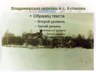 Владимирская церковь в с. Ахпаевка