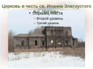 Церковь в честь св. Иоанна Златоустого в с. Чугуны