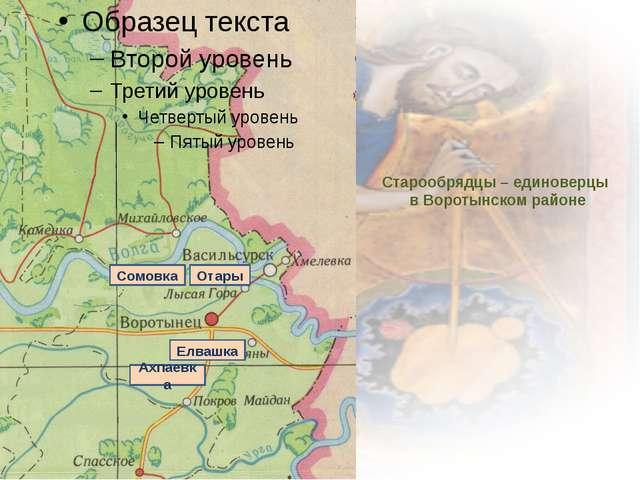 Старообрядцы – единоверцы в Воротынском районе Елвашка Отары Ахпаевка Сомовка