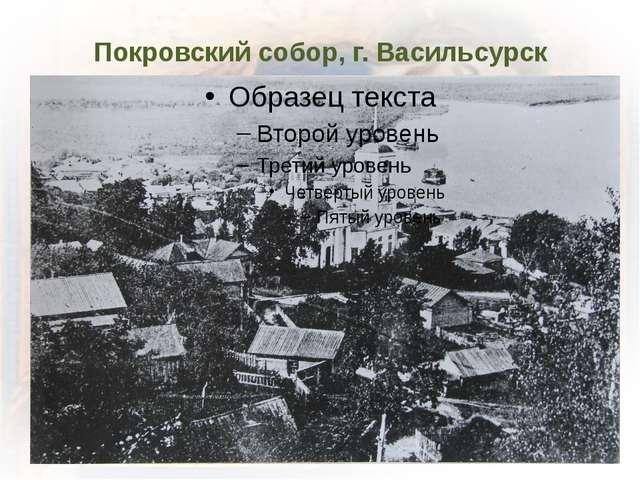 Покровский собор, г. Васильсурск