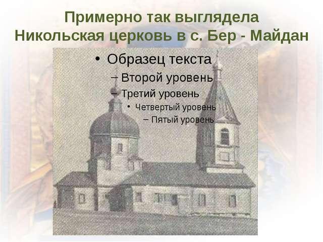 Примерно так выглядела Никольская церковь в с. Бер - Майдан