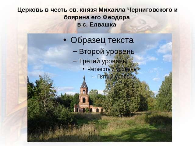 Церковь в честь св. князя Михаила Черниговского и боярина его Феодора в с. Ел...