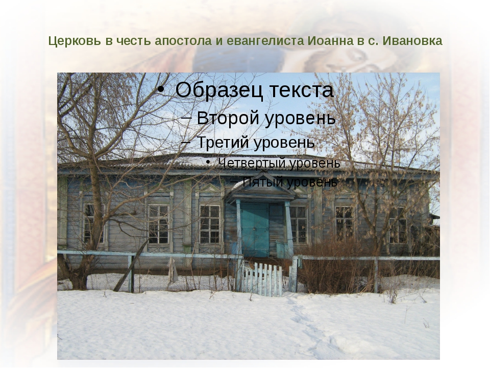 Церковь в честь апостола и евангелиста Иоанна в с. Ивановка