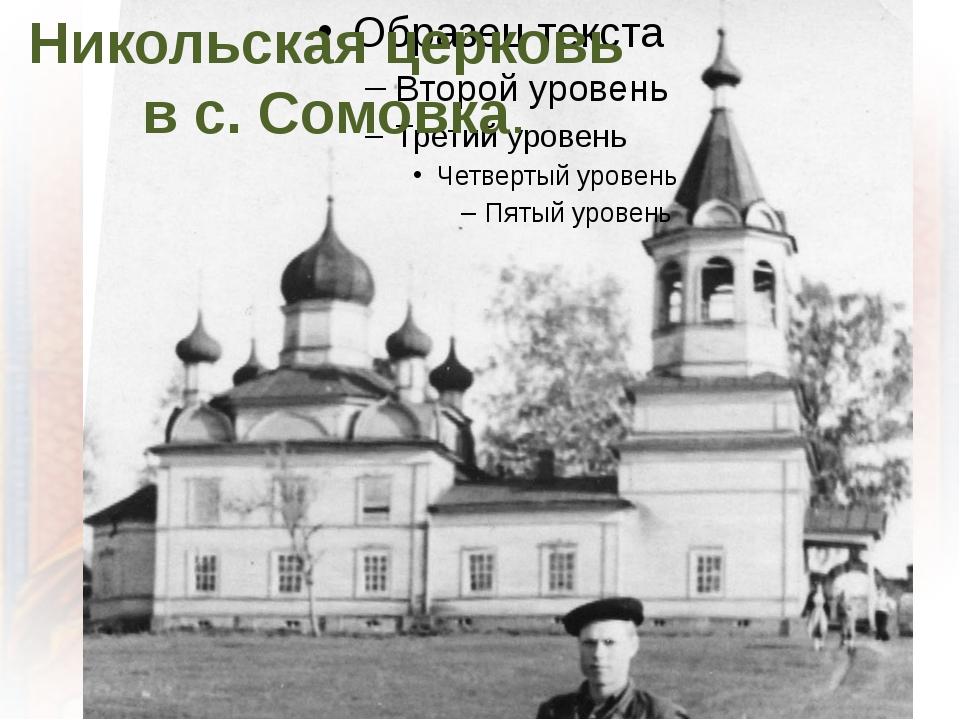 Никольская церковь в с. Сомовка.