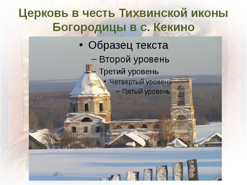 Церковь в честь Тихвинской иконы Богородицы в с. Кекино