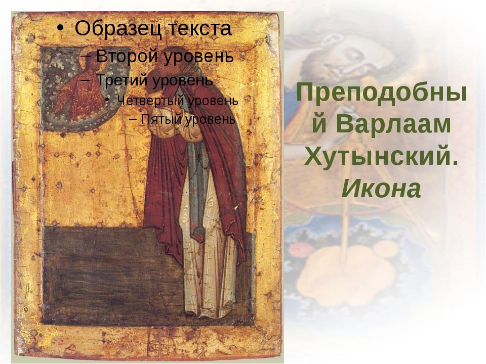 Преподобный Варлаам Хутынский. Икона
