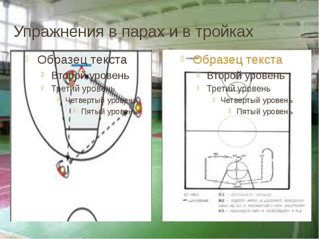 Упражнения в парах и в тройках