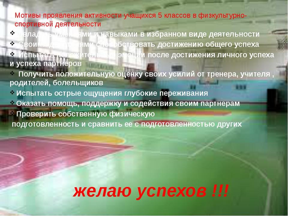 Мотивы проявления активности учащихся 5 классов в физкультурно-спортивной дея...