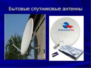 Бытовые спутниковые антенны