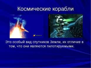 Космические корабли Это особый вид спутников Земли, их отличие в том, что они