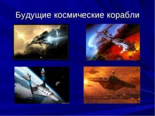 Будущие космические корабли