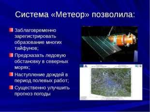 Система «Метеор» позволила: Заблаговременно зарегистрировать образование мног