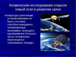 Космические исследования открыли новый этап в развитии связи Аппаратура транс