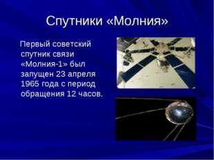 Спутники «Молния» Первый советский спутник связи «Молния-1» был запущен 23 ап