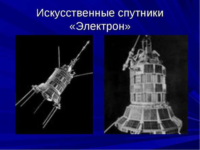 Искусственные спутники «Электрон»