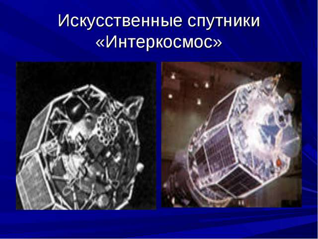 Искусственные спутники «Интеркосмос»