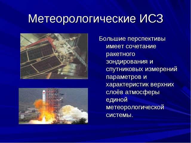Метеорологические ИСЗ Большие перспективы имеет сочетание ракетного зондирова...