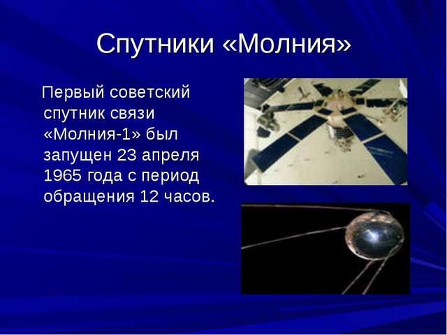 Спутники «Молния» Первый советский спутник связи «Молния-1» был запущен 23 ап...