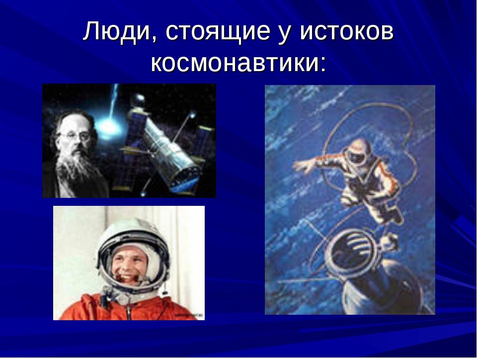 Люди, стоящие у истоков космонавтики:
