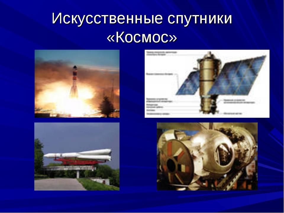 Искусственные спутники «Космос»