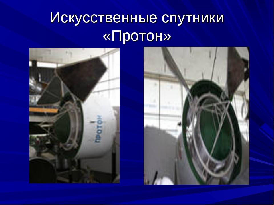 Искусственные спутники «Протон»