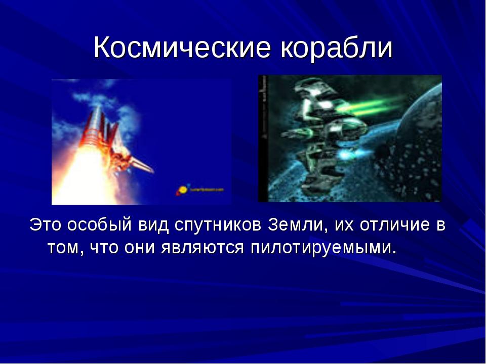 Космические корабли Это особый вид спутников Земли, их отличие в том, что они...