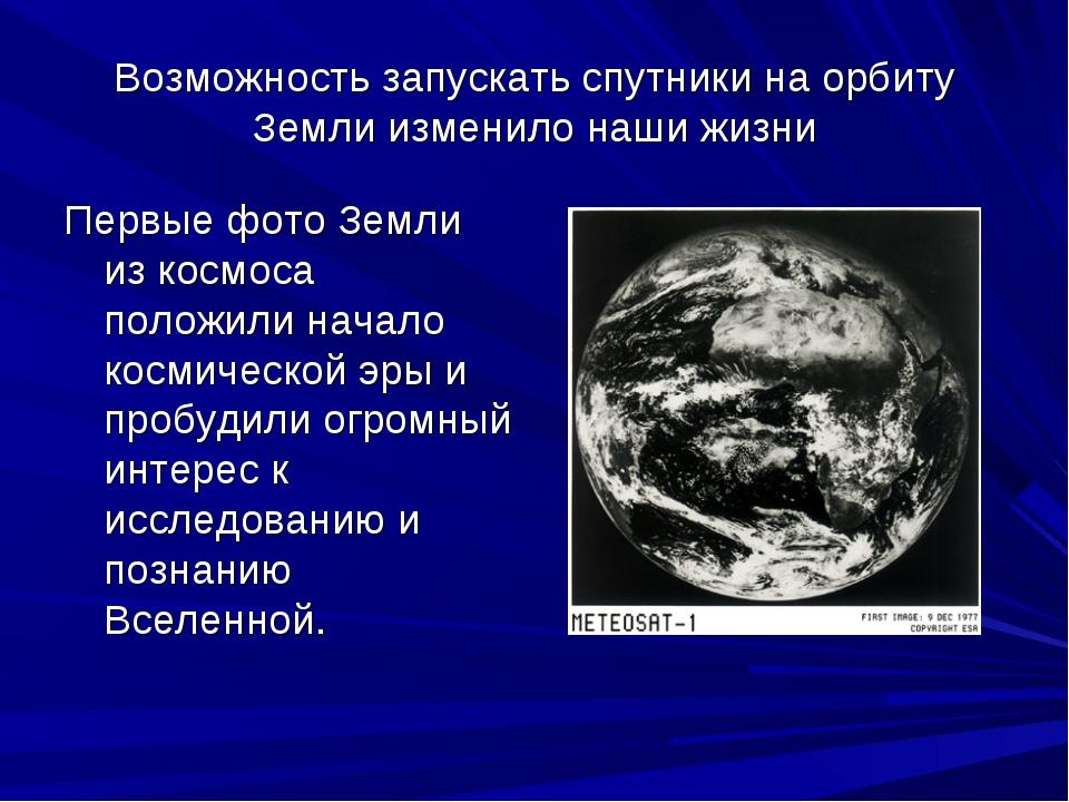 Возможность запускать спутники на орбиту Земли изменило наши жизни Первые фот...