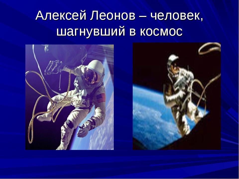 Алексей Леонов – человек, шагнувший в космос