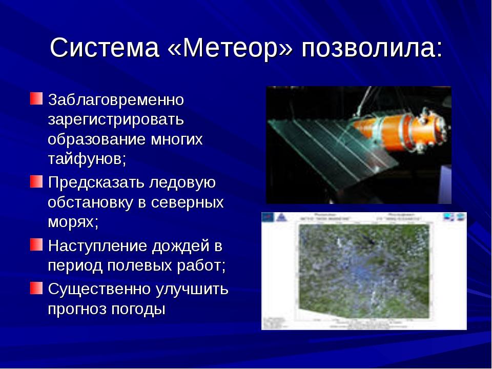 Система «Метеор» позволила: Заблаговременно зарегистрировать образование мног...
