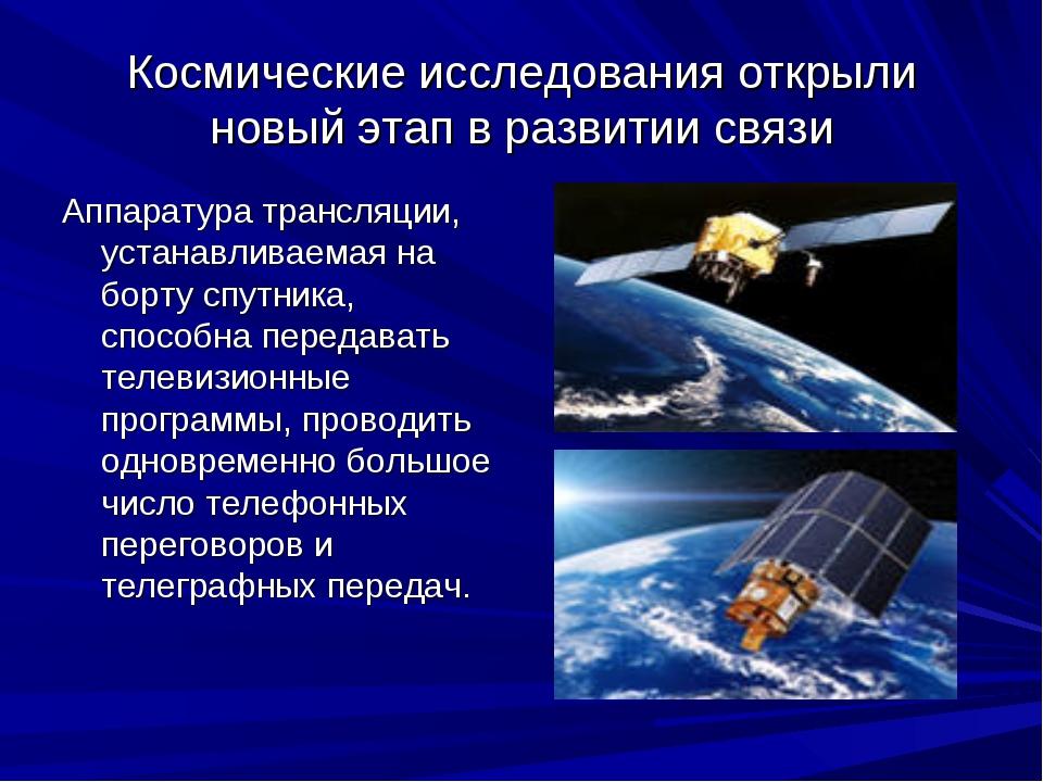 Космические исследования открыли новый этап в развитии связи Аппаратура транс...