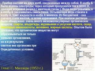 Опыт С. Миллера (1953 г.) Прибор состоял из двух колб, соединенных между собо
