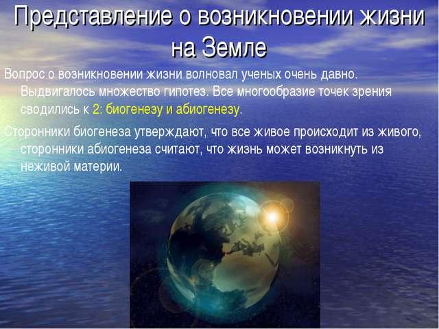 Представление о возникновении жизни на Земле Вопрос о возникновении жизни вол...