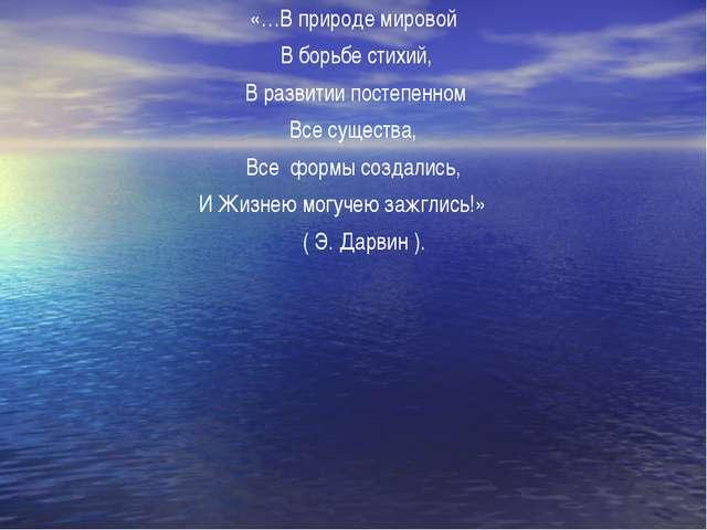 «…В природе мировой В борьбе стихий, В развитии постепенном Все существа, Все...