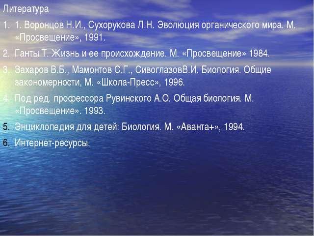 Литература 1.1. Воронцов Н.И., Сухорукова Л.Н. Эволюция органического мира....