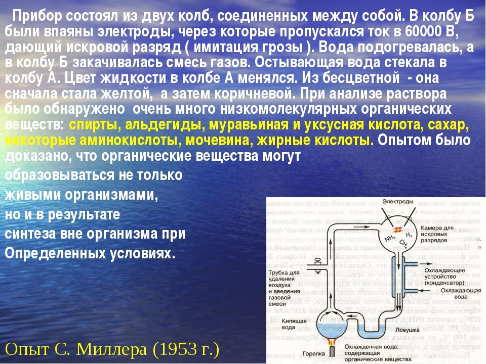 Опыт С. Миллера (1953 г.) Прибор состоял из двух колб, соединенных между собо...