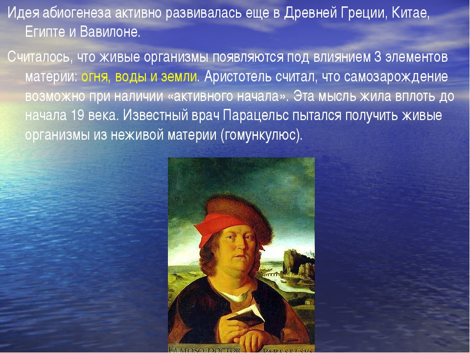 Идея абиогенеза активно развивалась еще в Древней Греции, Китае, Египте и Вав...