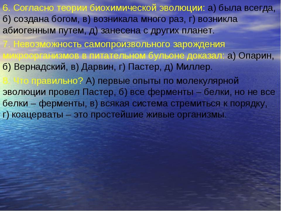 6. Согласно теории биохимической эволюции: а) была всегда, б) создана богом,...