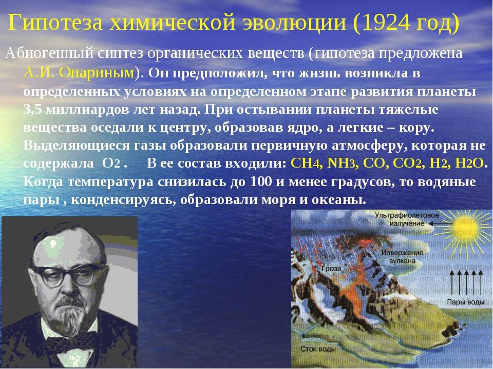 Гипотеза химической эволюции (1924 год) Абиогенный синтез органических вещест...