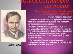 Платонов (Климентов) Андрей Платонович (1899-1951), русский прозаик, драматур