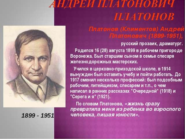 Платонов (Климентов) Андрей Платонович (1899-1951), русский прозаик, драматур...