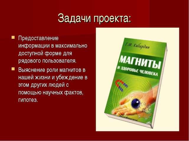 Задачи проекта: Предоставление информации в максимально доступной форме для р...
