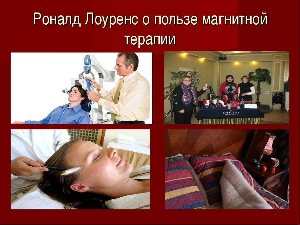 Роналд Лоуренс о пользе магнитной терапии