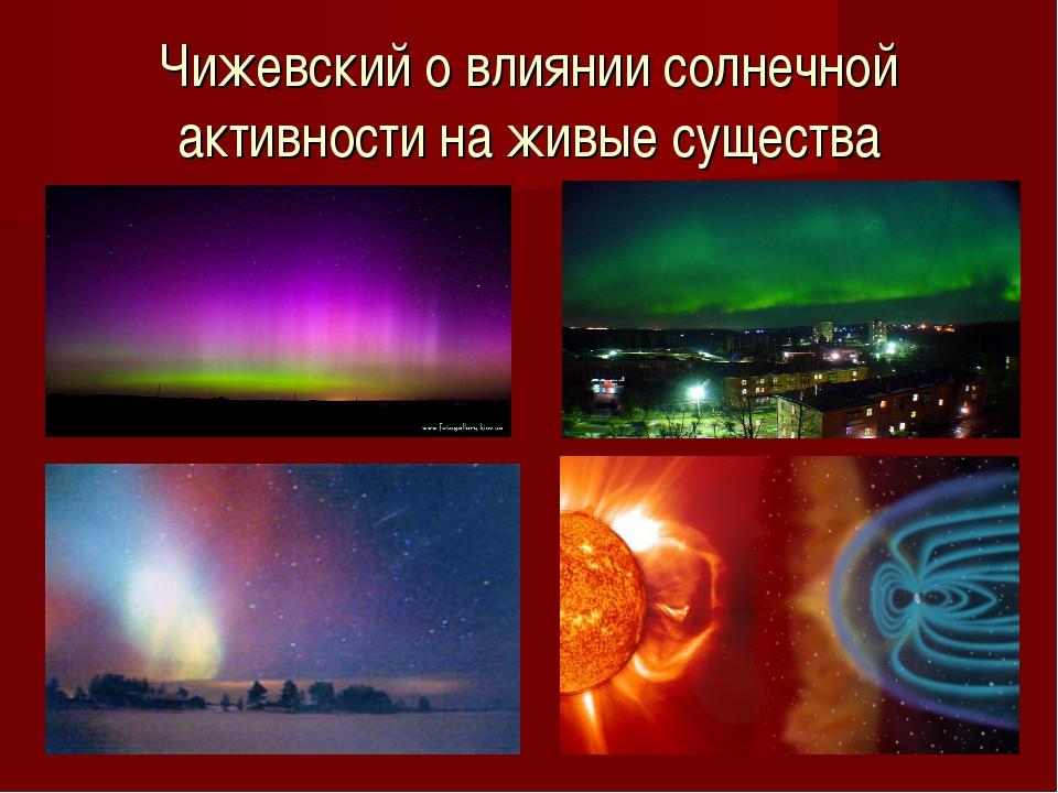 Чижевский о влиянии солнечной активности на живые существа