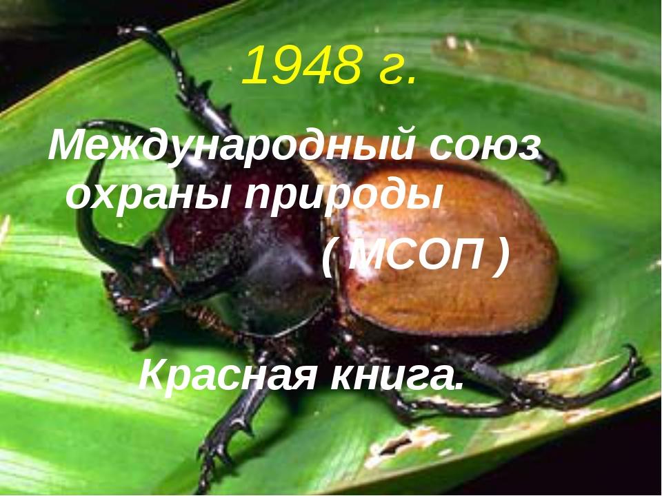 Международный союз охраны природы ( МСОП ) Красная книга. 1948 г.