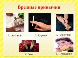 1. Алкоголь 2. Курение 3. Наркотики 4. Лень 5. Переедание