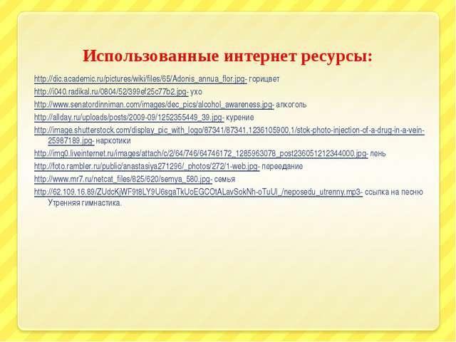 Использованные интернет ресурсы: http://dic.academic.ru/pictures/wiki/files/6...
