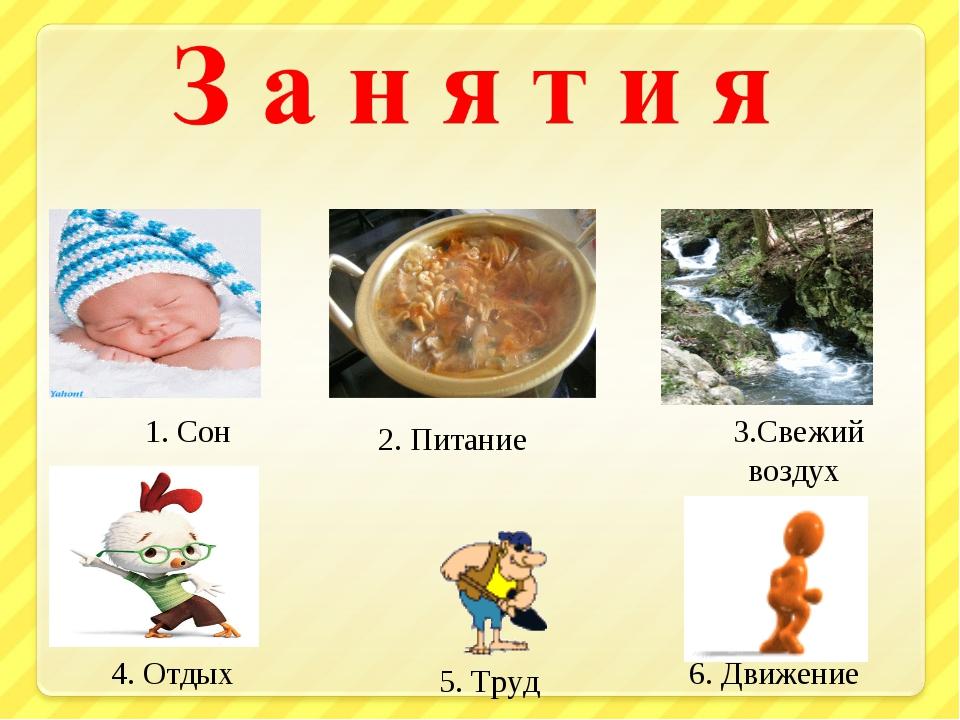 сосонн 2. Питание 3.Свежий воздух 4. Отдых 5. Труд 6. Движение 1. Сон