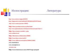 Иллюстрации: Литература: http://www.xrest.ru/original/294792/ http://blogs.m