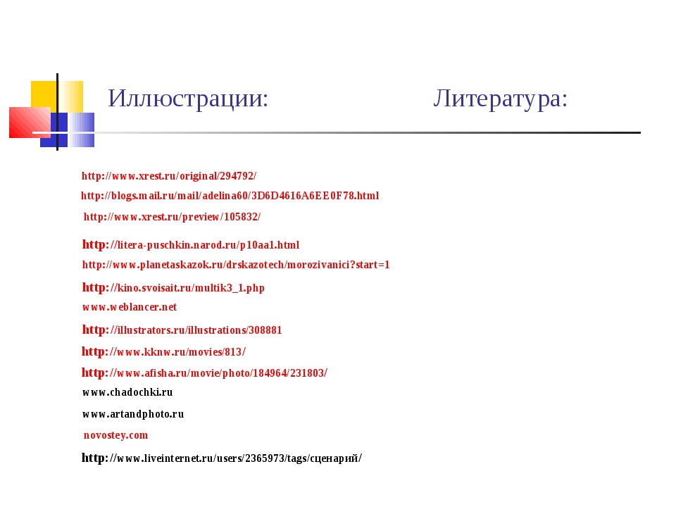 Иллюстрации: Литература: http://www.xrest.ru/original/294792/ http://blogs.m...